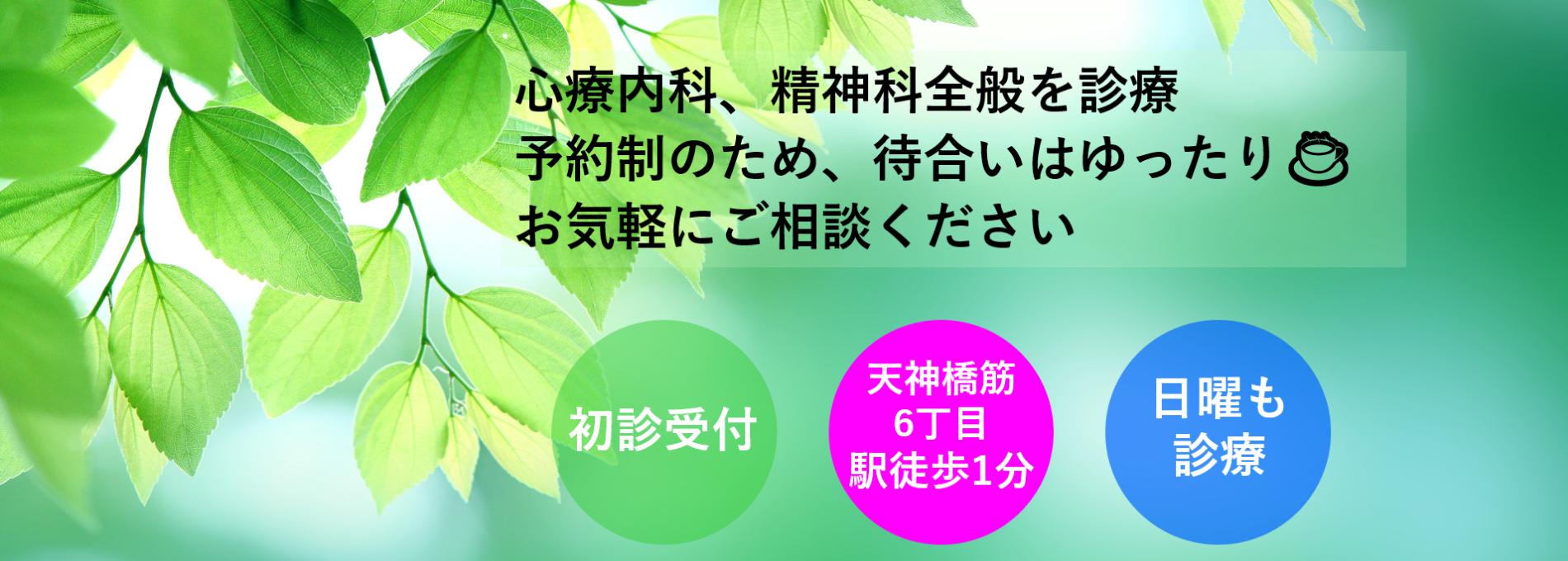 大阪市北区の精神科, 心療内科の専門クリニック。天神橋、天満、扇町、南森町、北浜、梅田、淡路アクセス良好